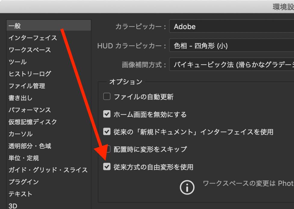 Photoshop Cc 2019の困った 仕様変更 Shiftキー無し変形 を元に戻す